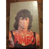 Книга рэмбо