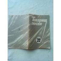 "Брошюра ""Товарищ песня"" 22  1987 г"