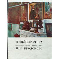 Музей-квартира заслуженного деятеля искусств РСФСР И.И. Бродского. Буклет. 1976 г.