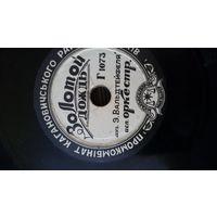 Пластинка для грамофона 50-60г.