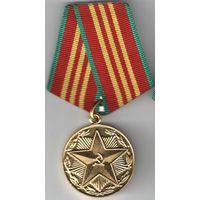 Медаль За 10 лет безупречной службы СОСТОЯНИЕ