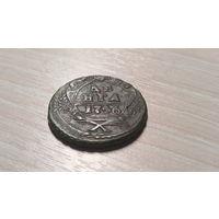 Деньга 1746 (коллекционная)