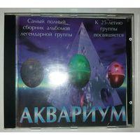 Юбилейный сборник альбомов группы Аквариум, посвященный 25-летию группы, 2001 год