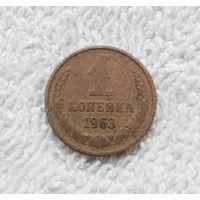 1 копейка 1963 года СССР #03