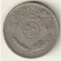 Ирак 50 филс 1972