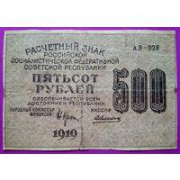 Р.С.Ф.С.Р. 500 рублей 1919. Красин - Алексеев VG