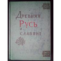 Древняя Русь и славяне. 1978 г. Ред. Николаева Т.В.