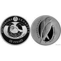 Чёрный стриж 10 рублей. серебро