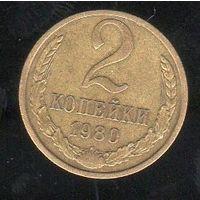 2 копейки СССР 1980_Лот # 0526