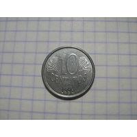 Бразилия 10 центаво 1996г.