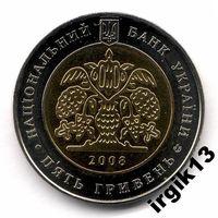 Украина. 5 гривен 2008 года. Биметалл.Просвещение