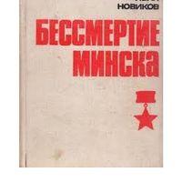 Новиков. Бессмертие Минска
