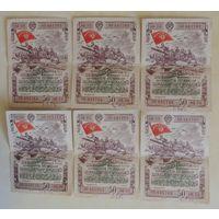 Военный заем 50 рублей (6 шт), 1944 г., 4 шт. идут по номерам!