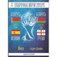 12.10.2012 Беларусь-Испания,16.10.2012 Беларусь-Грузия.Официальная программа на 22 страницах.