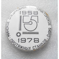 Минское специальное конструкторское бюро протяжных станков 1958-1978 г. #0608-OP14