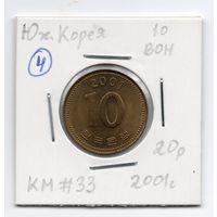 10 вон Южная Корея 2001 года (#4)
