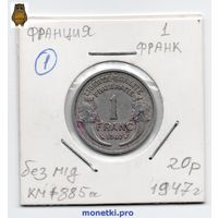 Франция 1 франк 1947 год, без м/д - 1