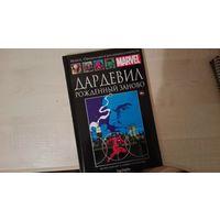 Дардевил: Забытый Враг ( Daredevil ) ( Сорвиголова ) Marvel