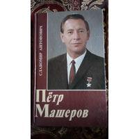 Петр Машеров