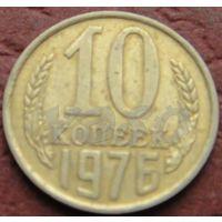 3632:  10 копеек 1976 СССР
