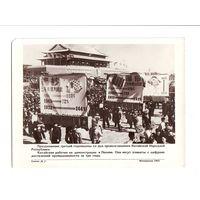 Фотохроника ТАСС 1953 г. - 5. празднование 3-й годовщины провозглашения КНР