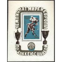 СССР 1973. Блок. Спорт. Чемпионат мира и Европы по хоккею. (#4222) MNH