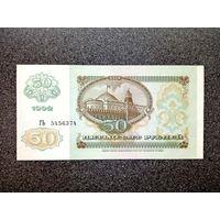СССР 50 рублей 1992 серия ГЬ