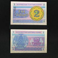 Банкноты мира. Киргизия, 2 тиын