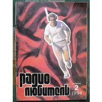 """Журнал """"Радиолюбитель"""", No 2, 1994 год."""