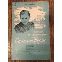 Соломея Норис поэтесса литовского народа 1957