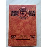 Российские судьбы: Иосиф Сталин