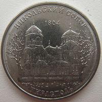 Приднестровье 1 рубль 2015 г. Православные монастыри. Никольский собор, Тирасполь
