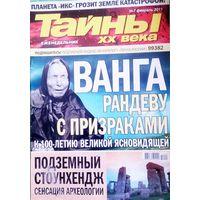 "Журнал ""Тайны ХХ века"", No7, 2011 год"
