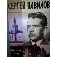 """ЖЗЛ. """"Сергей Вавилов"""" В. Келер"""