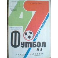 1984 год Динамо Минск--Зенит Ленинград