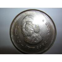 1 Рупия 1975  F.A.O. (Непал)