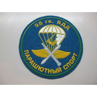 Шеврон парашютная команда 243 ОВТАЭ 98 ВДД Россия