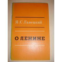 Ганецкий О Ленине