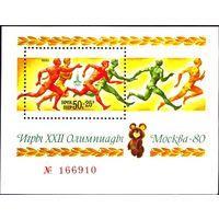 СССР 1980 год XXII летние Олимпийские игры.Блок