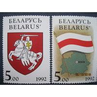 Марки Беларусь 1992 год Национальные символы