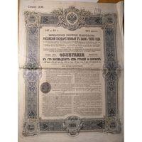 Государственный заем 1906 г.