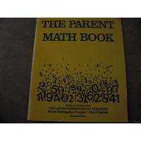 Учебник по математике для  американских школ