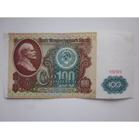 100 РУБЛЕЙ 1991 ГОД (БЕ)