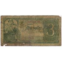 3 рубля 1938 г. серия 797429 ЕЯ.