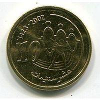 (A3) МАРОККО - 10 САТИМ 2002 UNC
