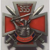 173 Знак полковой 355 гвардейской Барвенковский, орден Кутузова 2 степени, отдельный танковый батальон