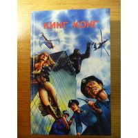 """Серия ,,Joker Book"""" - Кинг Конг. Сборник романов"""