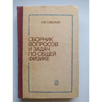 И.В. Савельев  Сборник вопросов и задач по общей физике