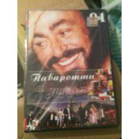 DVD диск Паваротти и друзья, 9 в 1. Не пользовалась.