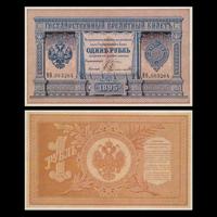 [КОПИЯ] 1 рубль 1895г. Плеске-Колесников.